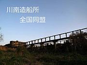 川南造船所全国同盟