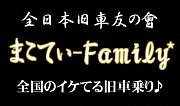 ★★まこてぃーfamily★★
