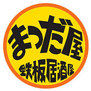 まつだ屋(ノ><)ノ