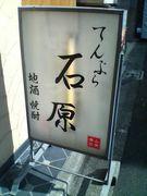 てんぷら石原(昼の部)