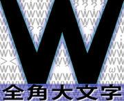 「W」をつけてしまう