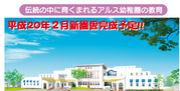 アルス幼稚園