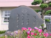 鹿児島市立西紫原小学校