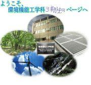 環境機能3