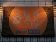 岐阜・居酒屋・まねき家