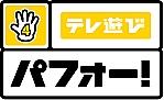 テレ遊び パフォー!