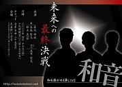 邦楽グループ〜和音〜