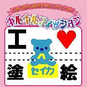 ☆キルキルファッション☆