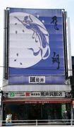 荒井呉服店【東京・八王子】