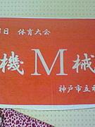 神戸科技★機械科