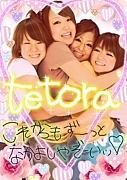 ◇テトラ*゚