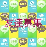 LINE&カカオ&コム友達募集