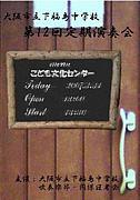下福島中学校吹奏楽部
