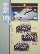 福山市立御幸小学校1998