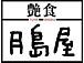 【月島屋@渋谷】
