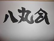 ☆八丸会★(高橋会)