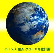 ◆海外待ち合わせ広場◆