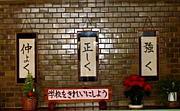 愛知県稲沢市立坂田小学校