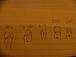 河井音楽教室