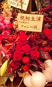 (^O^)お花同封(^O^)