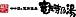 〜竜泉寺の湯〜