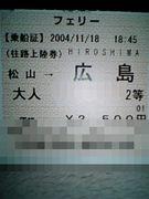 愛媛から広島に来たよん♪