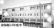 清林館15年度卒(情処科)