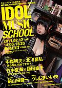 アイドルミュージックスクール