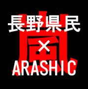 長野県民×ARASHICさん。