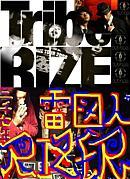 雷図人〜RIZER〜