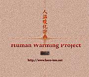 HWP〜人温暖化計画〜