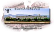 奈良県立桜井商業高等学校