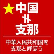 中国を「支那」と呼ぼう