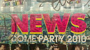 NEWS CONCERT TOUR 2011