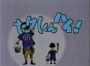 NHK「たけしくん、ハイ!」好きだ