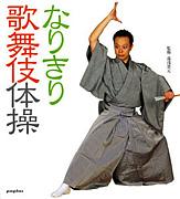 歌舞伎体操