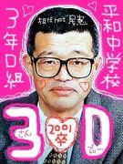 平中3−D♥日比野弘恵先生