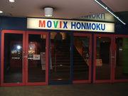 MOVIX本牧