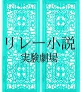 リレー小説「実験劇場」