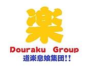 ★道楽GROUP★
