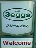Cafe 3eggs