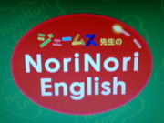 Nori Nori English