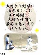 ◆DANGAN◆文京区草野球チーム◆