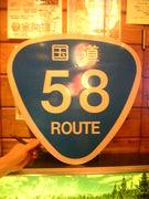 「国道58号線」