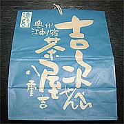 八重吉煎餅店(亀の子煎餅)