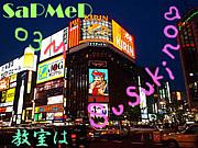 SaPmeD 03M