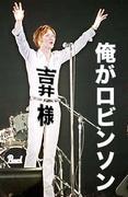 俺の名前は吉井ロビンソン。