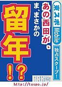 聖光剣道部44期