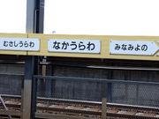 中浦和駅(中浦和)