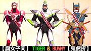 【腐】TIGER&BUNNY【兎虎折】